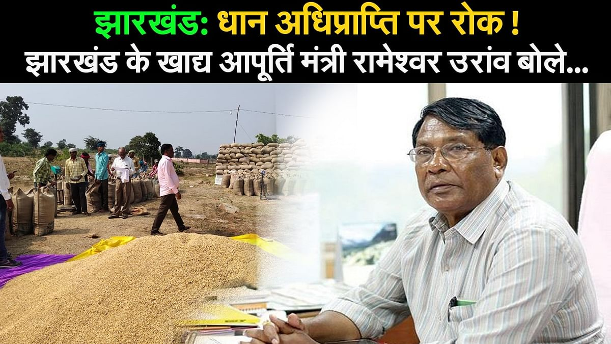 Jharkhand: खाद्य आपूर्ति मंत्री ने क्यों रोकी धान की खरीद प्रक्रिया? जानें पूरी बात