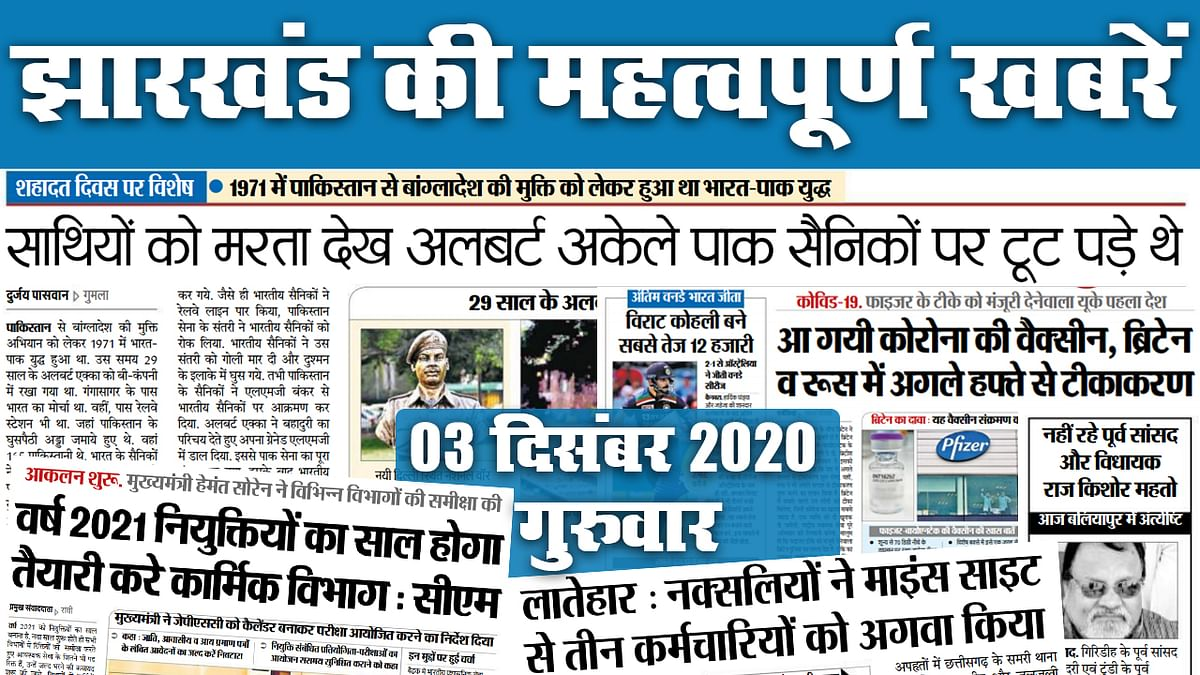 Jharkhand News: शहीद अलबर्ट एक्का की शहादत दिवस आज, Sarkari Naukri का हो सकता है साल 2021, CM ने विभिन्न विभागों के साथ की समीक्षा