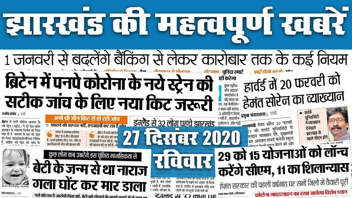 Jharkhand में ब्रिटेन से पहुंचे 32 लोग, कोरोना के नये स्ट्रेन की सटीक जांच के लिए नया किट जरूरी, कल से बढ़ेगी ठंड