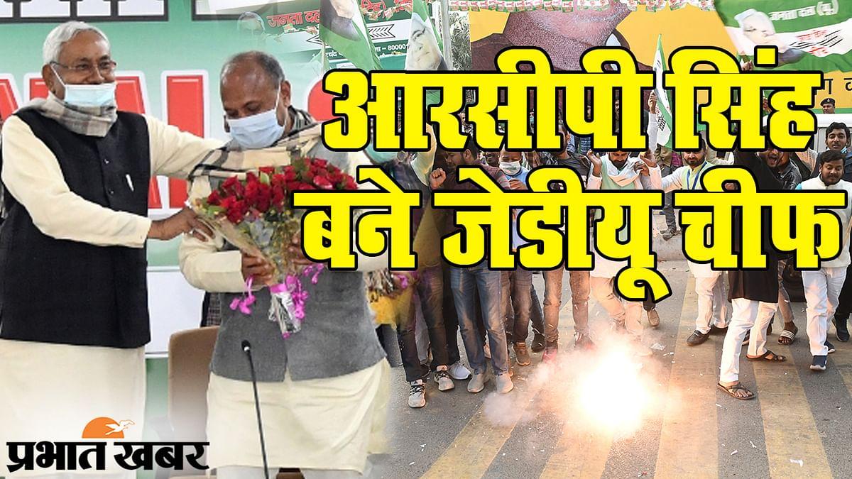 नीतीश कुमार के दोस्त JDU के नए 'बॉस', IAS से राजनेता बनने वाले RCP सिंह का पार्टी में 'रुतबा बोलता है'