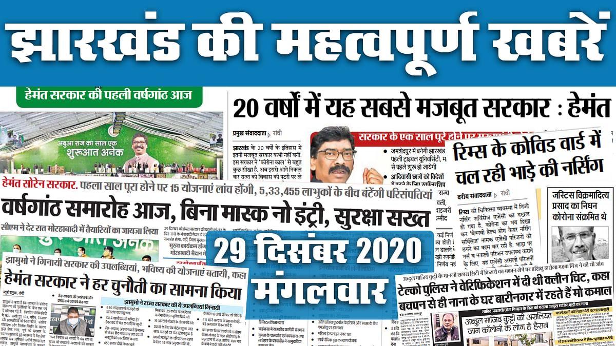 Jharkhand News: हेमंत सरकार की पहली वर्षगांठ समारोह आज, कई योजनाएं होंगी लांच, मिलेगी करोड़ों की सौगात, जानें राज्य का मौसम और कोरोना वायरस अपडेट
