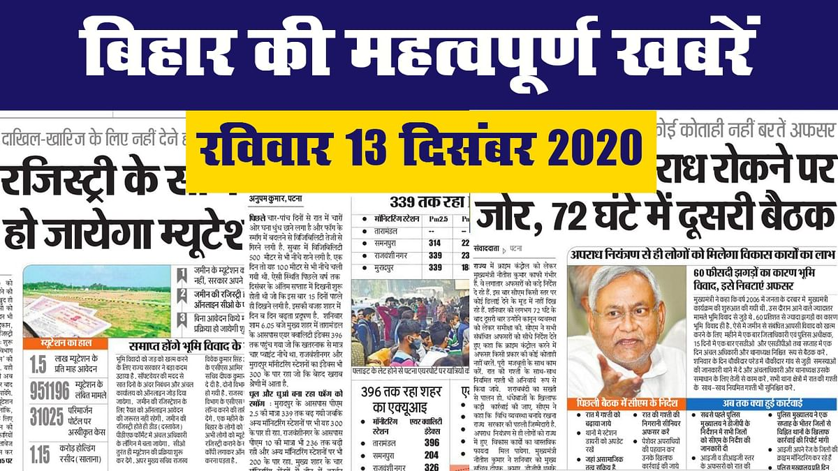 बिहार की महत्वपूर्ण खबरें II रविवार 13 दिसंबर 2020