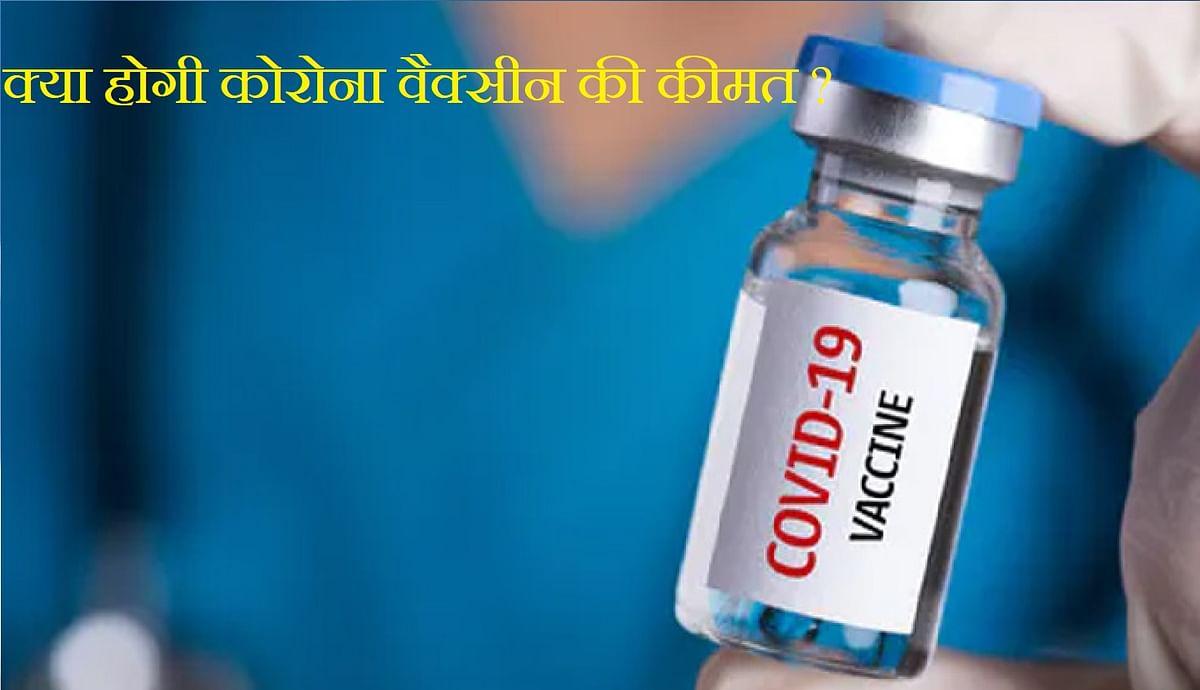corona vaccine update : मुफ्त नहीं होगी कोरोना की वैक्सीन, सरकार ने दिये संकेत
