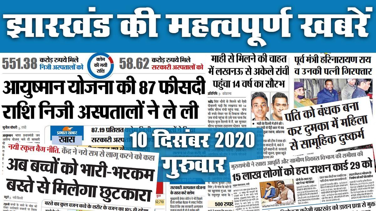 Jharkhand News: पूर्व मंत्री हरिनारायण राय व उनकी पत्नी गिरफ्तार, 15 लाख लोगों को Green Ration Card 29 को