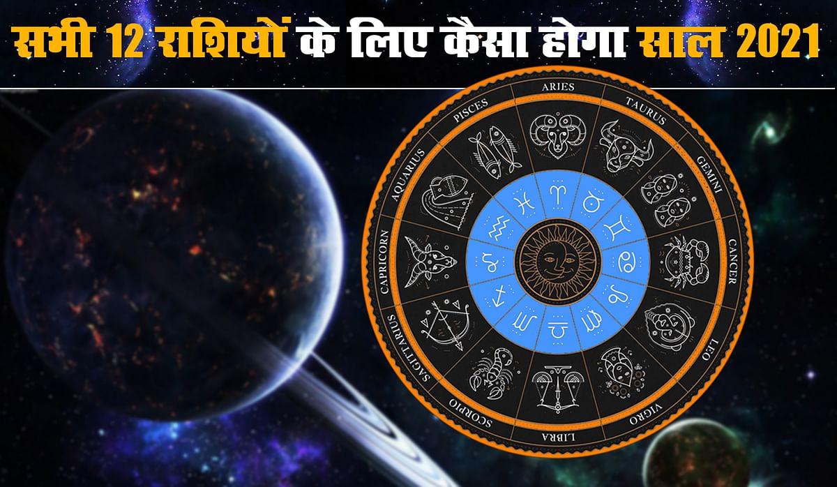 Rashifal 2021, New Year Horoscope: मेष से मीन राशि तक के लिए कैसा होगा नया साल, बिजनेस, स्वास्थ्य, करियर और Love व Married Life में क्या आयेंगी दिक्कतें