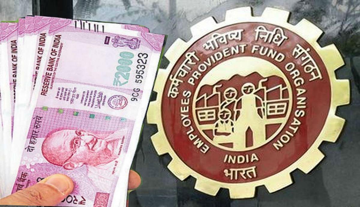 New PF Rules 2021: पीएफ टैक्स नियम में संशोधन! PF में अब 5 लाख रुपए तक के योगदान पर ब्याज होगा टैक्स फ्री