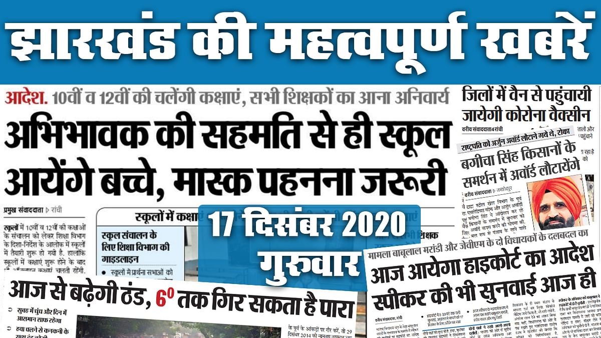 Jharkhand News: आज से School Reopen, अभिभावक की सहमति से आयेंगे बच्चे, इन गाइडलाइनों का करना होगा पालन, राज्य का 6 डिग्री गिरेगा पारा, बढ़ेगी ठंड