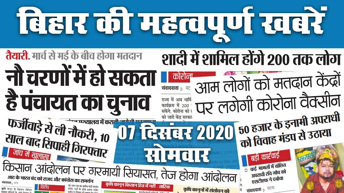 Bihar News: आम लोगों को मतदान केंद्रों पर लगेगी Corona Vaccine, नौ चरणों में होगा पंचायत चुनाव, शादी में शामिल हों पायेंगे 200 लोग