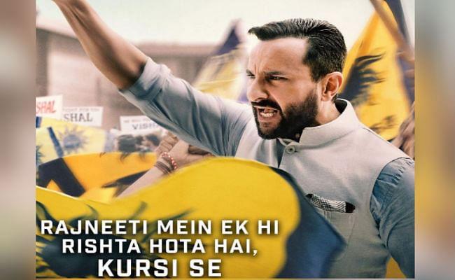 Tandav Series : सैफ अली खान की 'तांडव' ने अपने डायलॉग से खींचा ध्यान, इस दिन होगी रिलीज