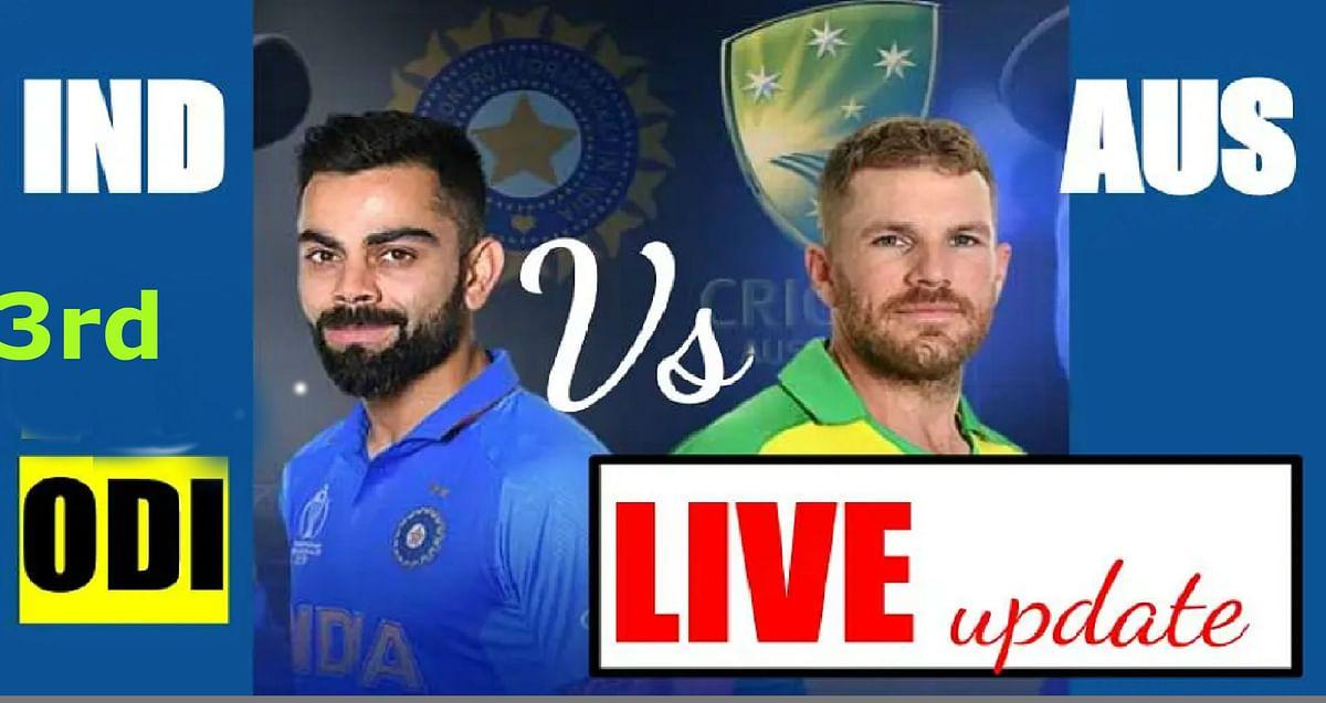 India vs Australia (Ind vs Aus) 3rd ODI Live Cricket Score: भारत ने ऑस्ट्रेलिया को 13 रन से हराया, बुमराह ने लिया अंतिम विकेट