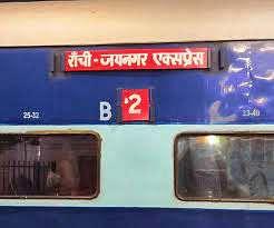 IRCTC/Indian Railways : रेलवे बोर्ड ने दी हरी झंडी, राउरकेला तक हुआ रांची-जयनगर ट्रेन का विस्तार