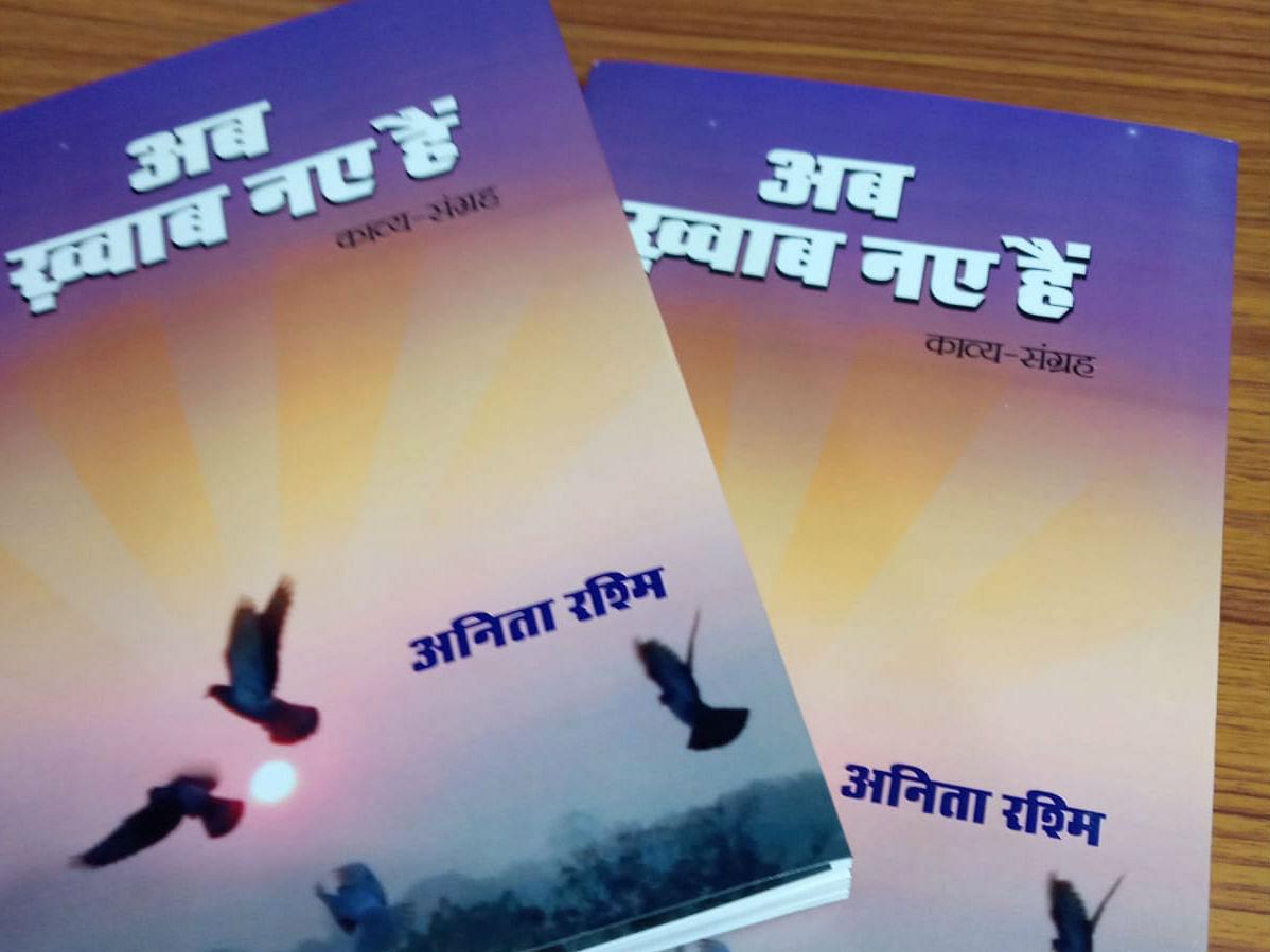पुस्तक चर्चा : दिल की जमीन पर कब्जा करने में सफल प्रतीत होता है 'अब ख़्वाब नए हैं'