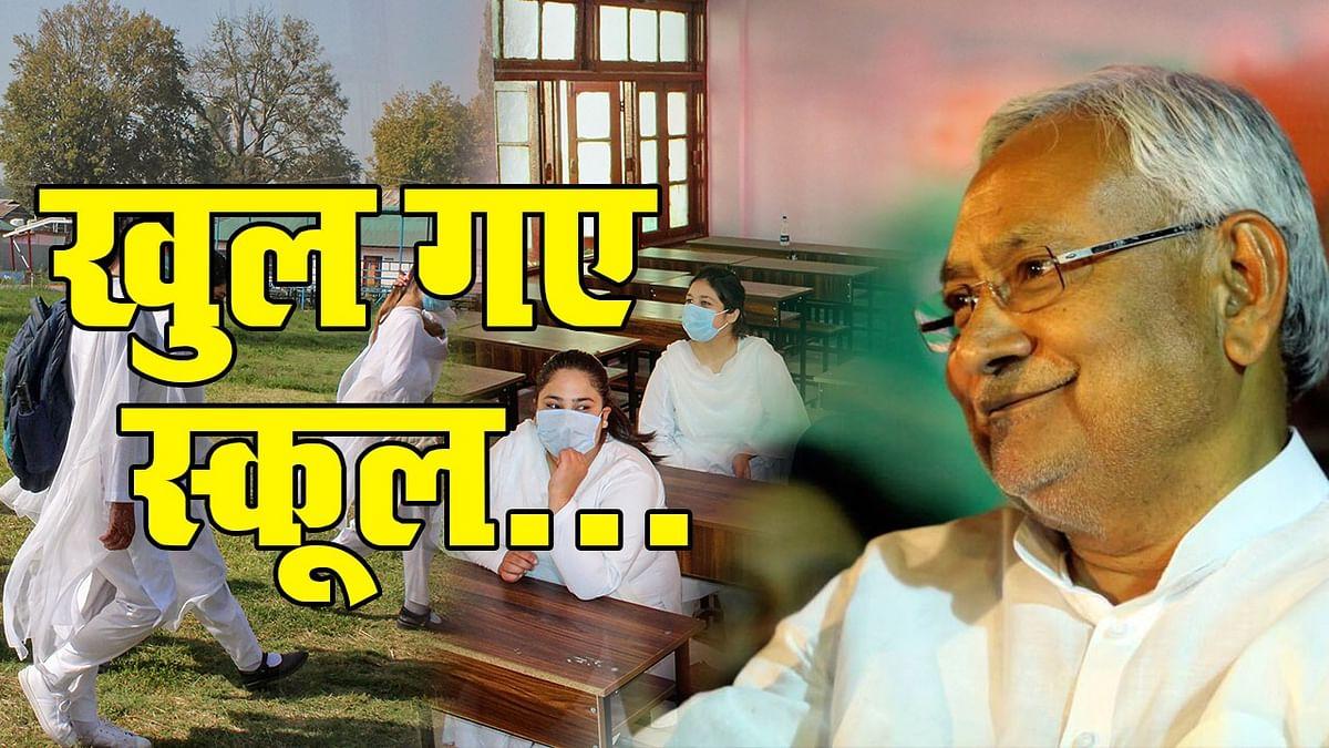 Bihar School Reopen News: स्कूलों में 9 माह बाद फिर से लगने जा रही क्लास, सरकार के नए फैसले में क्या कुछ है खास? पढ़ें नियम और जरूरी बातें