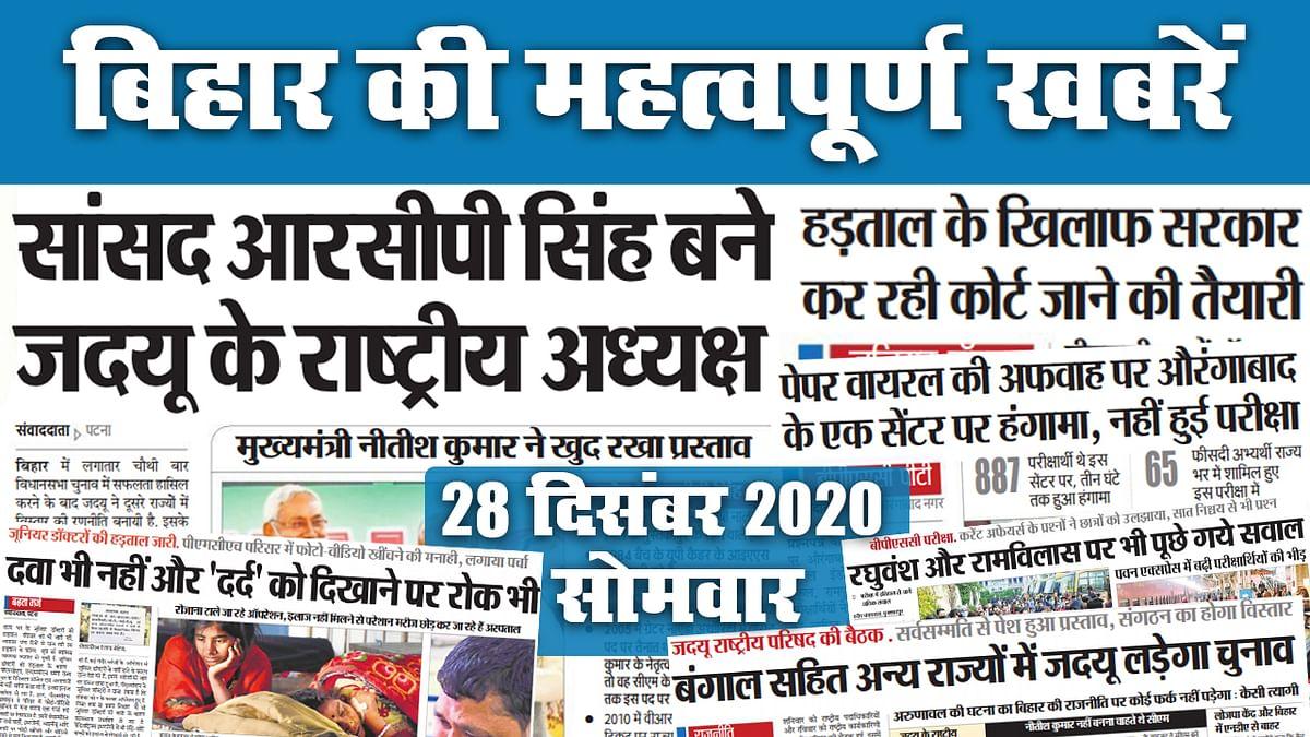Bihar News: जूनियर डॉक्टरों के हड़ताल के खिलाफ कोर्ट जायेगी सरकार! RCP Singh JDU के राष्ट्रीय अध्यक्ष, बंगाल चुनाव भी लड़ेगी पार्टी