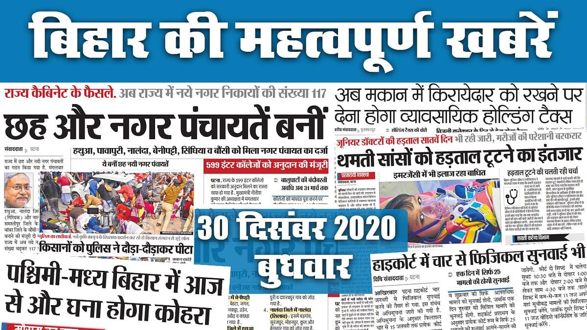 Bihar News: छह और नगर पंचायतें बनीं, पश्चिमी-मध्य बिहार में आज से और घना होगा कोहरा, जूनियर डॉक्टरों की हड़ताल से थम रही सांसे