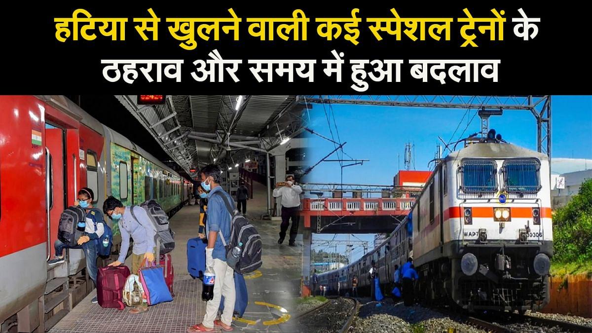 Indian Railways News : हटिया से खुलने वाली कई स्पेशल ट्रेनों के ठहराव और समय में हुआ बदलाव