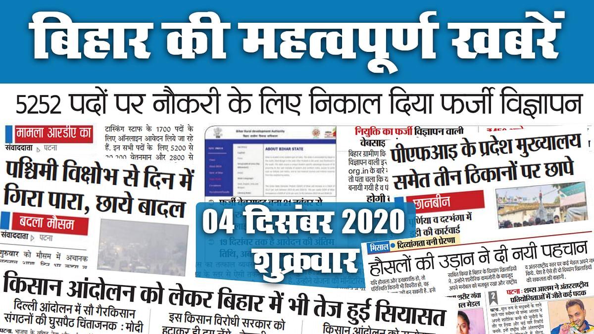 Bihar News: 5252 पदों पर Sarkari Naukri का निकला फर्जी विज्ञापन, इधर किसान आंदोलन को लेकर राज्य में सियासत तेज, देखें अन्य महत्वपूर्ण खबरें