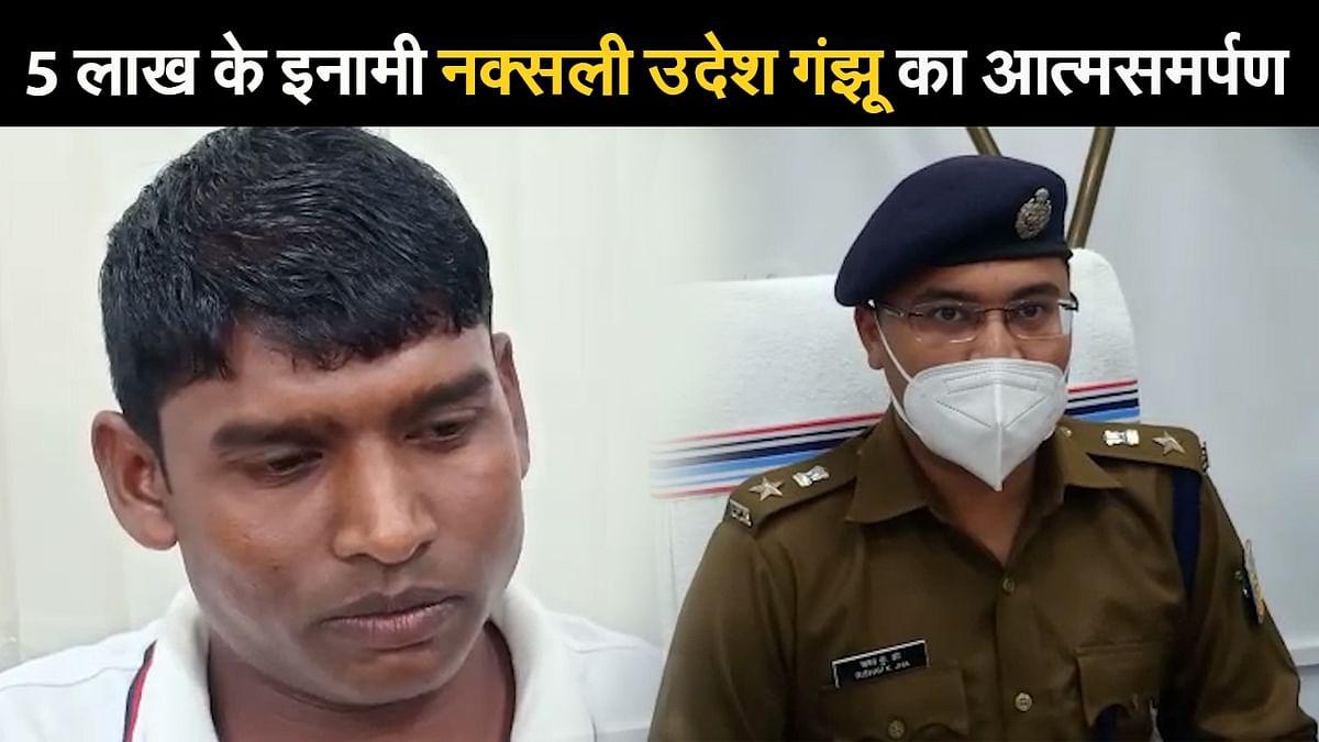 Jharkhand: टीपीएसी के सबजोनल कमांडर उदेश गंझू ने किया आत्मसमर्पण, कहा- मैं रास्ता भटक गया था