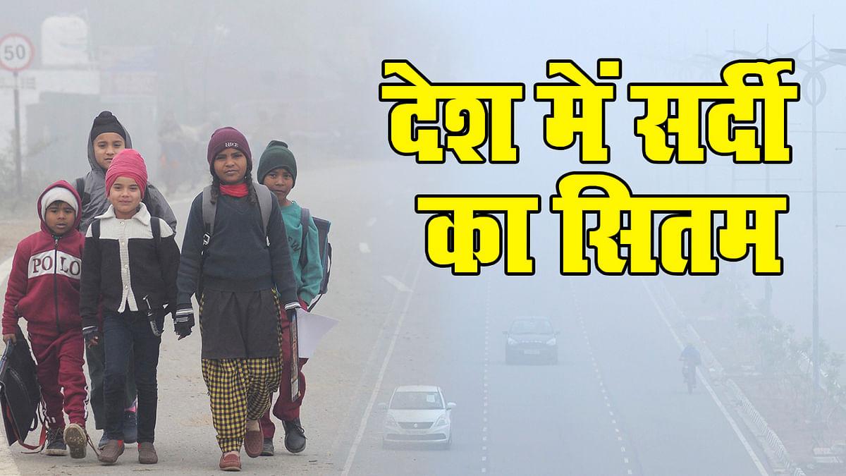 Cold Wave Alert: दिल्ली, बिहार, झारखंड समेत कई राज्यों में सर्दी का सितम जारी, क्यों बढ़ने लगी है ठंड?