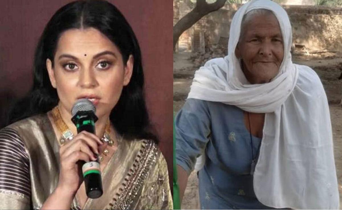 punjab farmer protest dadi mohinder kaur reply to kangana ranaut tweet says if you do not have work then work in my fields bud   कंगना रनौत को बुजुर्ग दादी का जवाब -