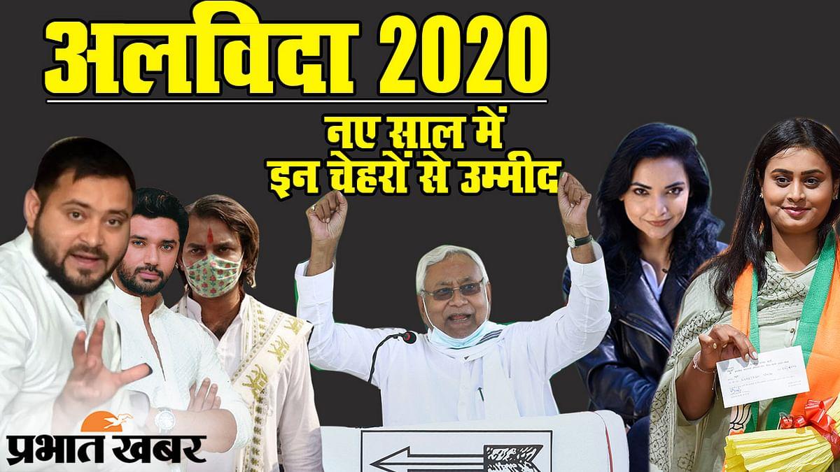 Year Ender 2020: नए साल में बिहार को इन नेताओं से उम्मीदें, सीएम नीतीश, तेजस्वी से लेकर कई चेहरे शामिल