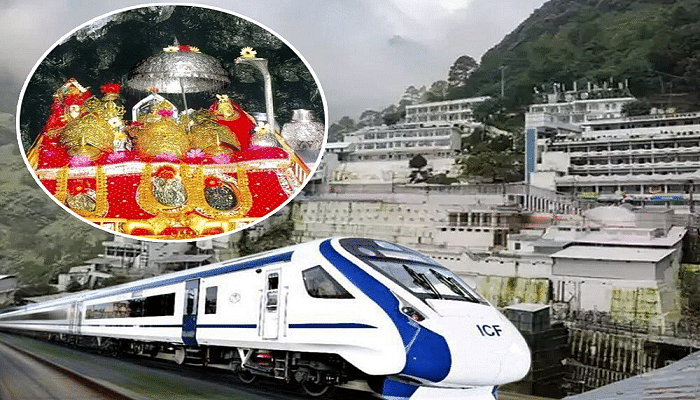 IRCTC News : उत्तर रेलवे 21 जुलाई से शुरू करेगी नयी दिल्ली-कटरा वंदे भारत एक्सप्रेस समेत तीन ट्रेनें!