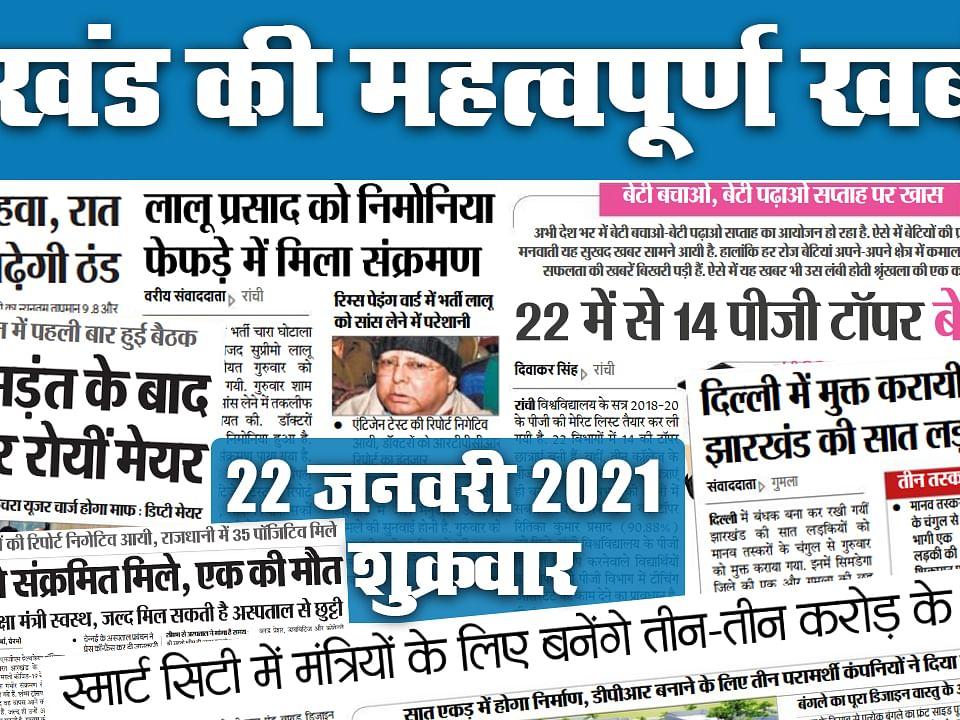 Jharkhand News: लालू प्रसाद को निमोनिया, फेफड़ों में मिला संक्रमण, सांस लेने में हो रही दिक्कत, रात और सुबह में और बढ़ेगी ठंड