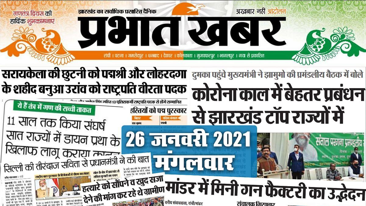 Jharkhand News, Republic Day 2021: गणतंत्र दिवस के मौके पर राज्य में क्या है खास खबरें, देखें एक नजर में..