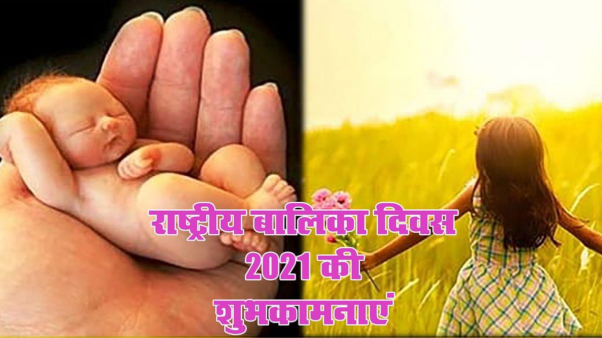 Happy National Girl Child Day 2021, Wishes, Images, Quotes, History, Rashtriya Balika Diwas Shubhkamnaye15