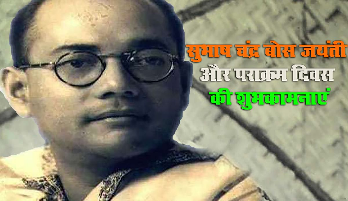 Shubhash Chandra Bose Jayanti, Prakaram Diwas, Wishes Images Quotes Thoughts 7