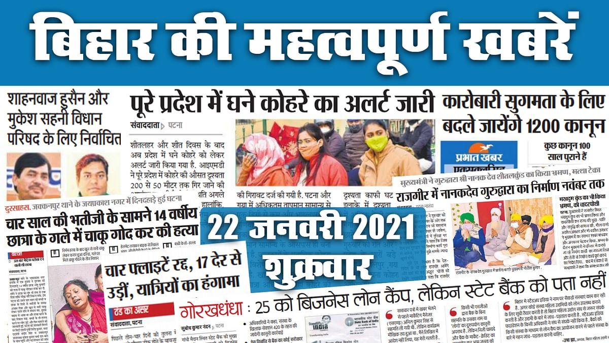पूरे Bihar में घने कोहरे का अलर्ट, कारोबार को आसान बनाने के लिए बदले जाएंगे 1200 कानून, शाहनवाज और मुकेश विधान परिषद के लिए निर्वाचित