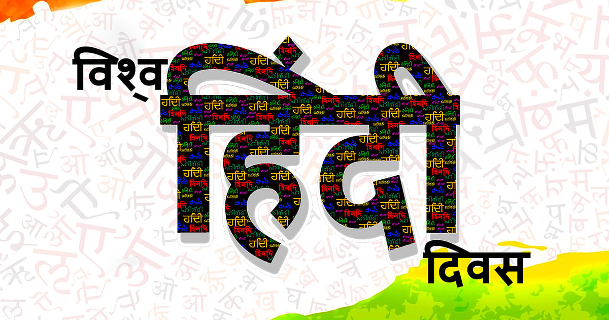 happy world hindi day 2021 wishes hardik shubhkamnaye ...