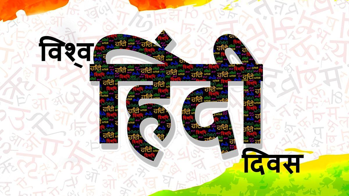 World Hindi Day 2021 Wishes, Images, Quotes, Messages: हिन्दुस्तान की है शान हिंदी, हिन्दुस्तानी की है पहचान हिंदी...अपनों को यहां से भेजें ढेर सारी शुभकामनाएं