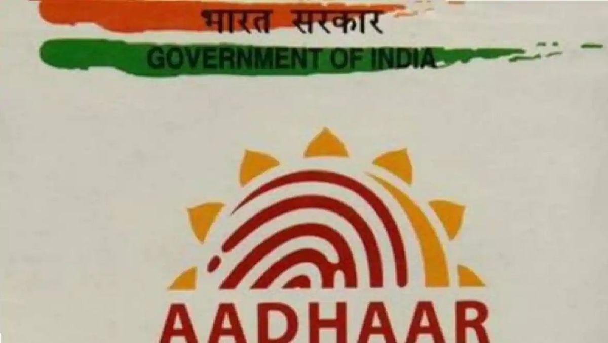 Aadhaar Latest Update: घर बैठे आधार में नाम और पता बदलना हुआ अब और आसान, अपने मोबाइल से बस करना होगा ये काम