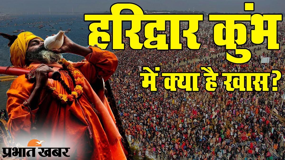 Haridwar Kumbh 2021: हिंदू धर्म में कुंभ स्नान का खास महत्व, समस्त पापों से मुक्ति, हरिद्वार कुंभ में क्या है खास?