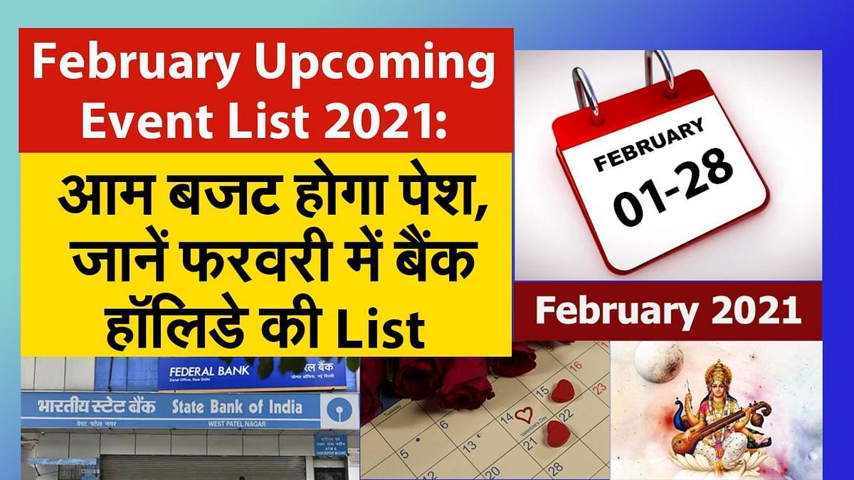 February Upcoming Event List 2021: आम बजट होगा पेश, जानें फरवरी में बैंक हॉलिडे की List