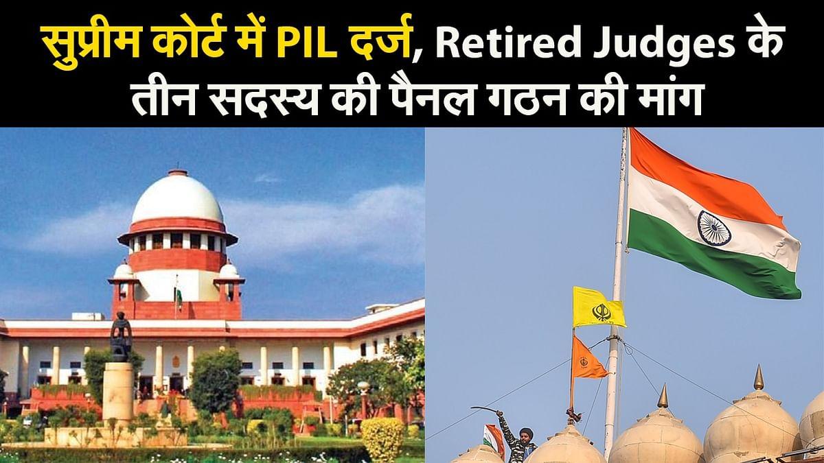 Delhi Farmers Parade Violence : SC में जनहित याचिका दर्ज, Retired Judges के तीन सदस्य की पैनल गठन की मांग