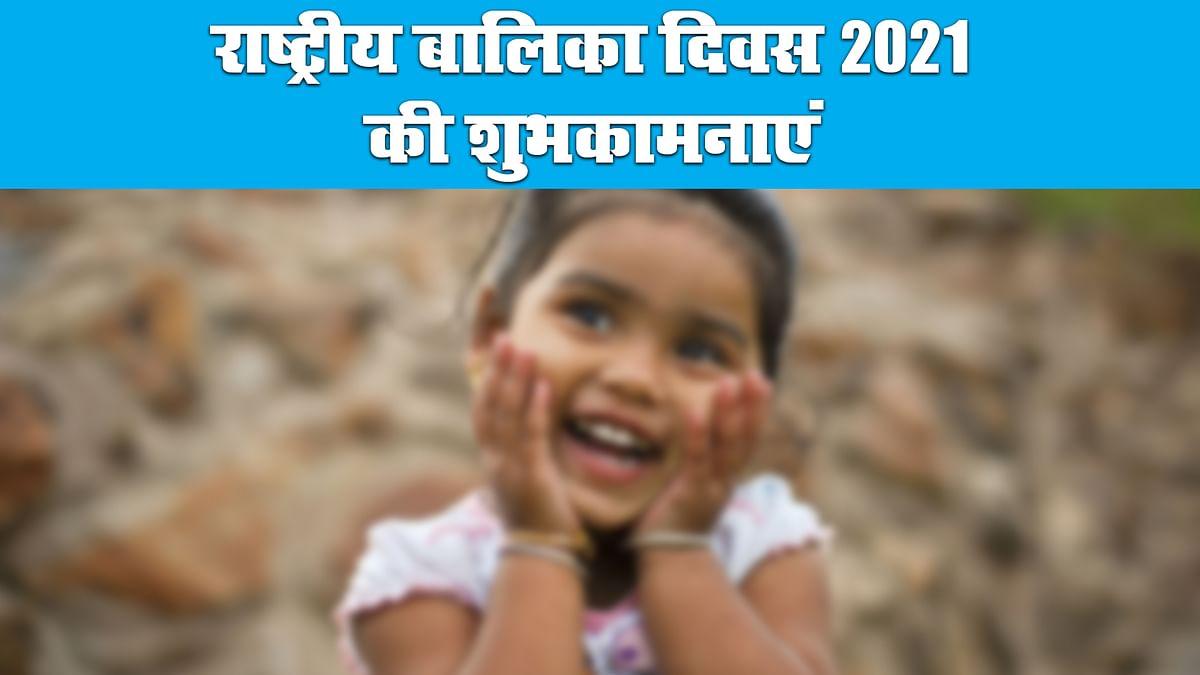 Happy National Girl Child Day 2021, Wishes, Images, Quotes: बेटी बोझ नही सम्मान है, गीता और कुरान है...यहां से बच्चियों को भेजें राष्ट्रीय बालिका दिवस की शुभकामनाएं, जानें इस दिन का महत्व और इतिहास