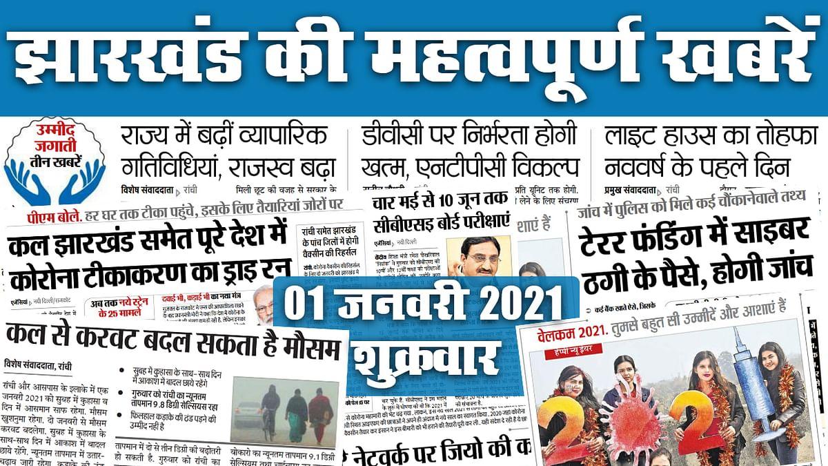 Jharkhand News: कल से करवट लेगा झारखंड का मौसम, राज्य में शनिवार को कोरोना वैक्सीनेशन का ड्राइ रन