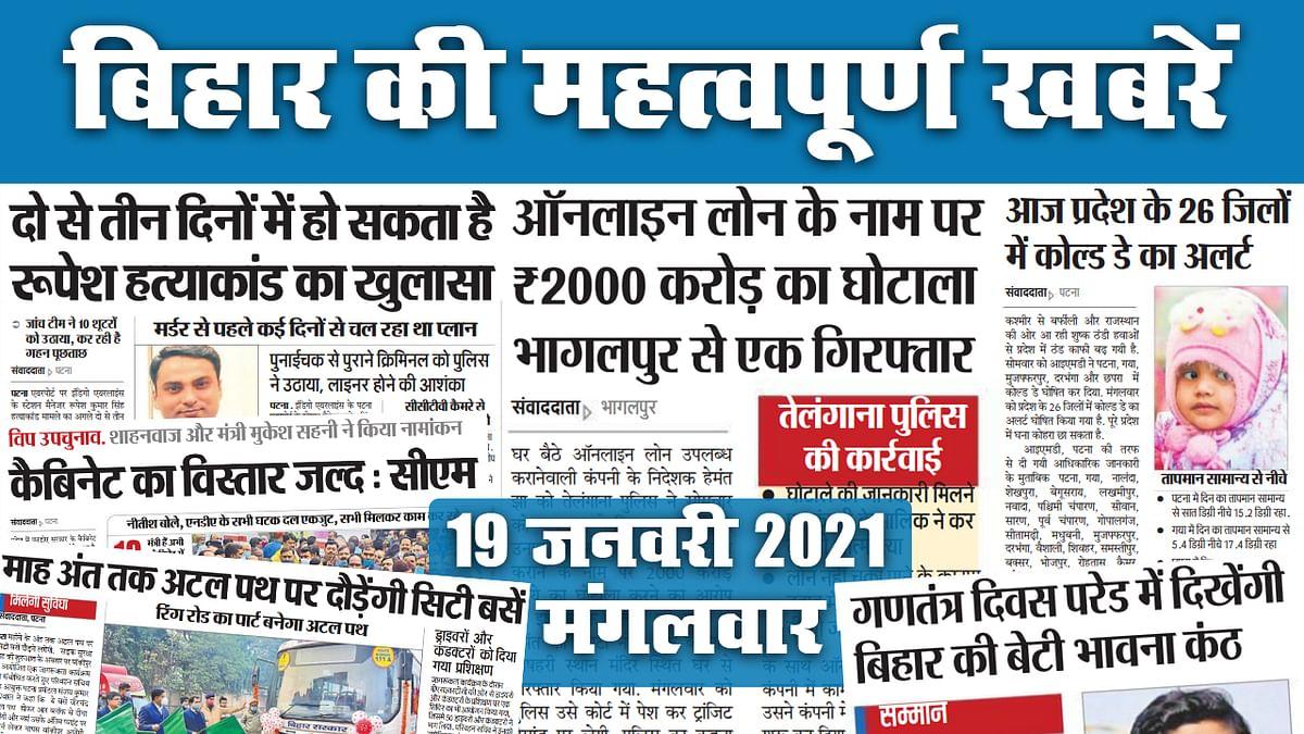 आज Bihar के 26 जिलों में कोल्ड डे का अलर्ट, दो-तीन दिनों में हो सकता है रुपेश हत्याकांड का खुलासा, गणतंत्र दिवस पर दिखेगा बिहार की बेटी का परेड