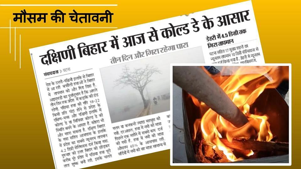 Bihar Weather, IMD Alert : अगले तीन दिन बिहार में चलेगी भयानक शीतलहरी, ठंडी तेज हवाएं करेंगी बीमार, रहें खास ख्याल