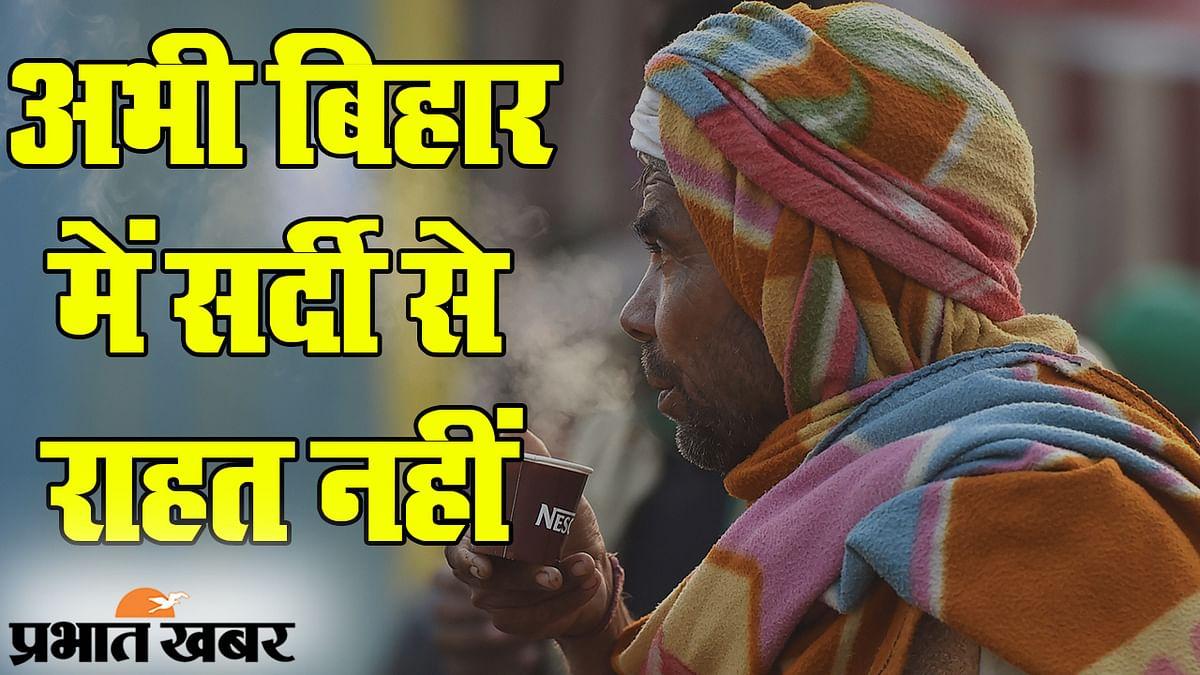 Bihar Weather Alert: बिहार में ठंड का कहर जारी, सर्द हवाओं का सिलसिला बरकरार, आने वाले दिनों में राहत की उम्मीद नहीं