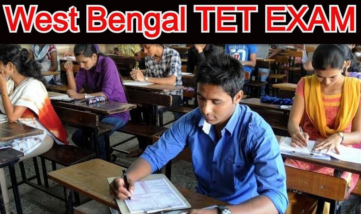 Sarkari Naukri: पश्चिम बंगाल में टेट परीक्षा की अधिसूचना जारी, 31 जनवरी को होगी परीक्षा