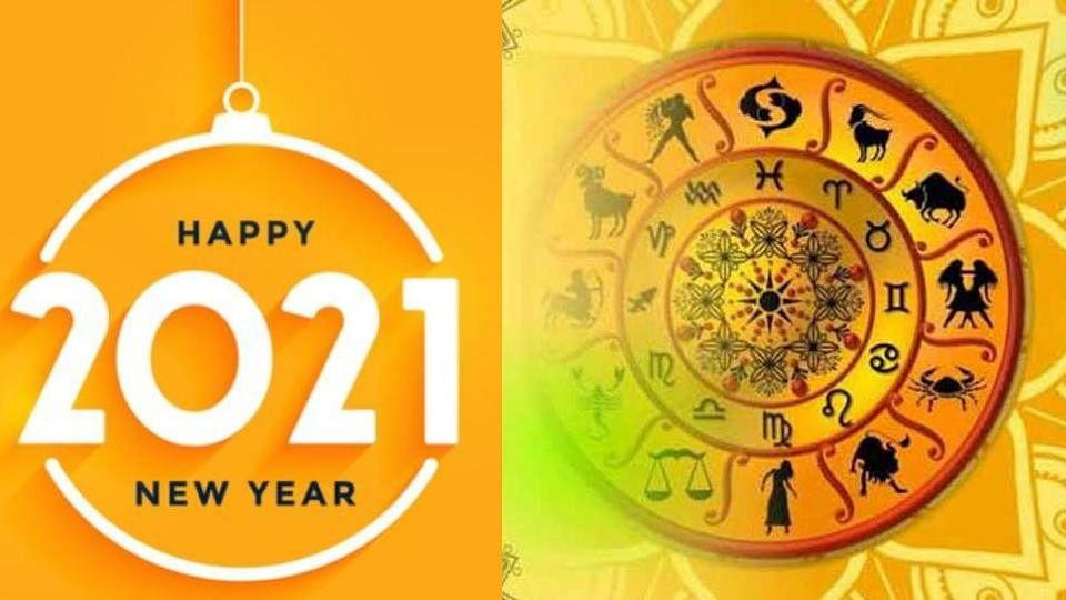 Rashifal, Happy New Year 2021: मेष से मीन राशि तक जानिए सभी 12 राशियों का वार्षिक राशिफल और आने वाले साल को मंगलकारी बनाने का उपाय