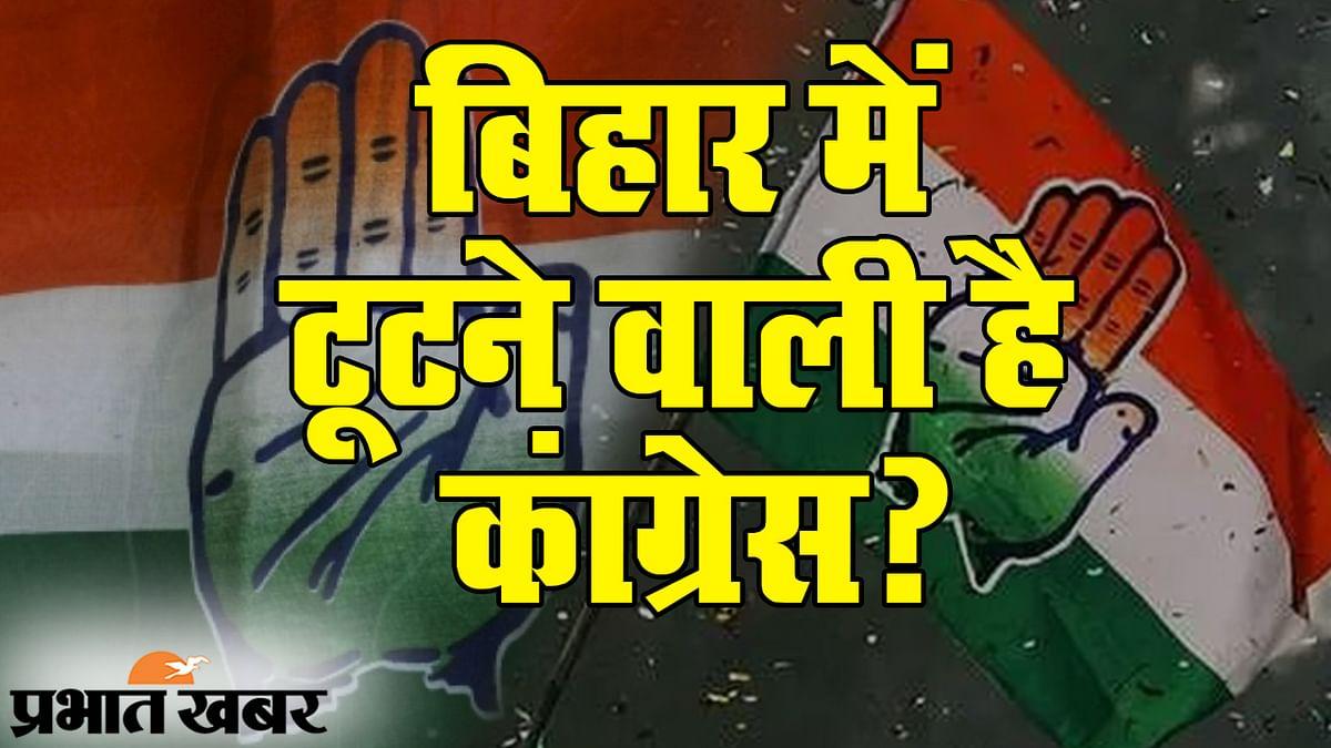 लोजपा की तरह बिहार में बिखर जाएगी कांग्रेस? सेंधमारी की खबर से Bihar Congress में मची खलबली
