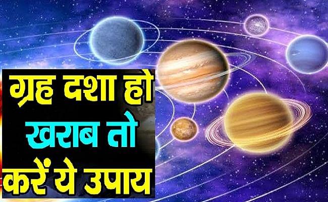 Graho ki Dasha 2021: इंसान के जीवन में घटनाओं के लिए जिम्मेदार होते हैं ये ग्रह, जानें बुरी दशा कम करने का उपाय...