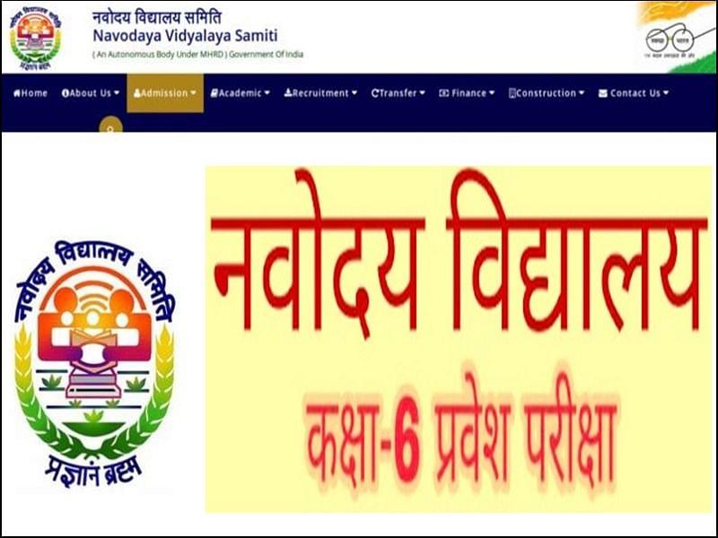 नवोदय विद्यालय में नामांकन घोटाला, फर्जीवाड़े के शक पर बिहार में जांच शुरू