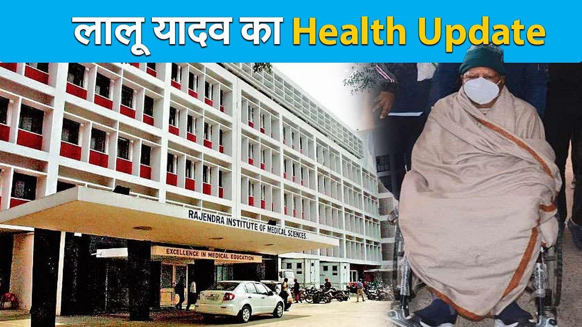 Lalu Yadav Health Update: चारा घोटाला में सजायाफ्ता लालू की बिगड़ी तबीयत,  जेल मैनुअल का उल्लंघन पर भी सुनवाई