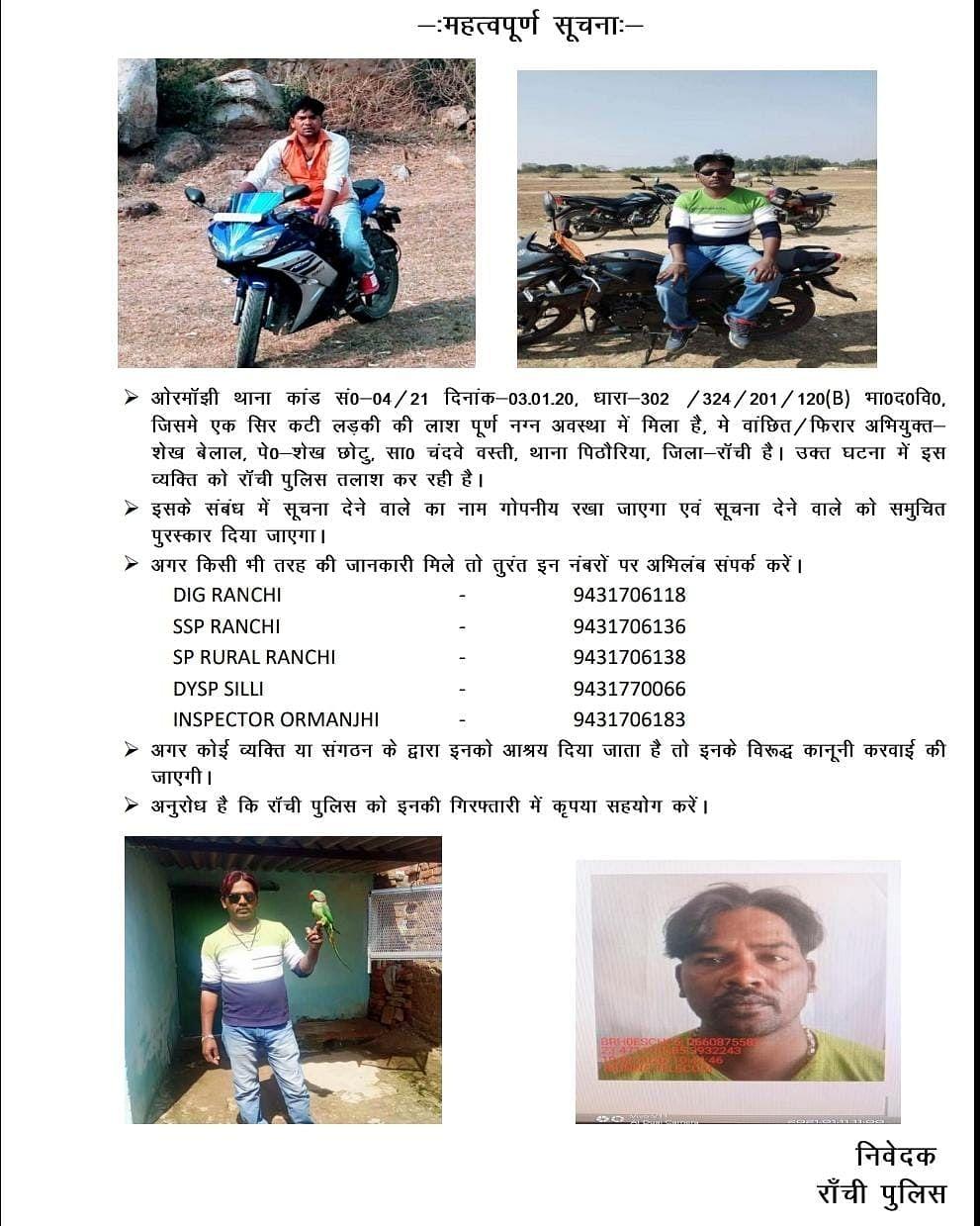 Ormanjhi Murder Case Latest News : ओरमांझी हत्याकांड मामले में पुलिस को बिलाल की तलाश, जारी हुई तस्वीर, सूचना देने वालों को इनाम भी मिलेगा