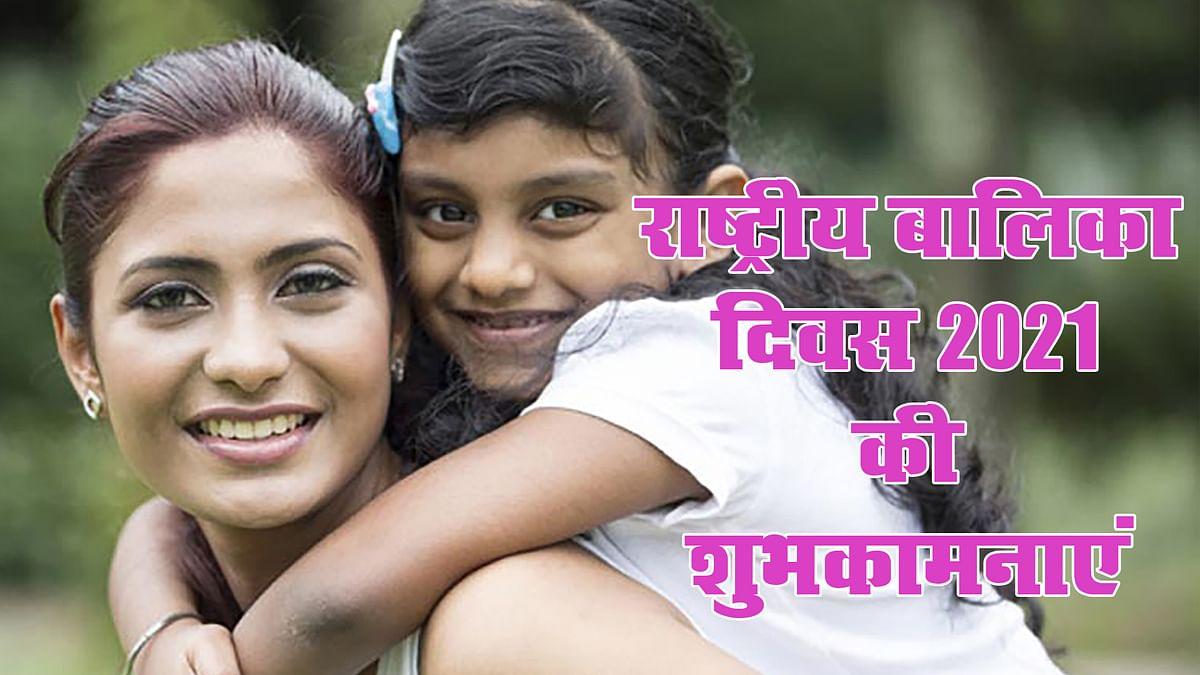Happy National Girl Child Day 2021, Wishes, Images, Quotes, History, Rashtriya Balika Diwas Shubhkamnaye18
